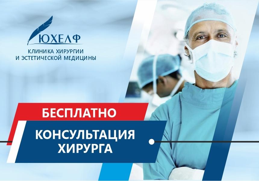 Консультация хирурга бесплатно