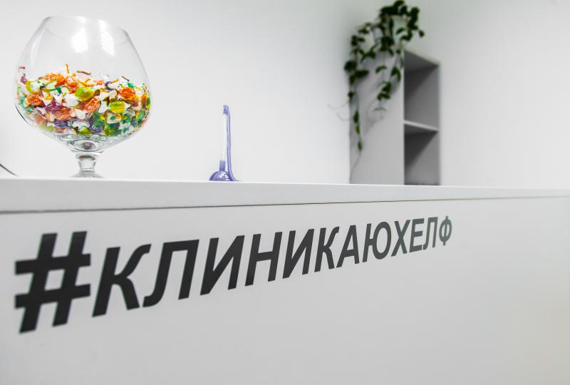 "Клинике ""Юхелф"" г. Уфа фото"