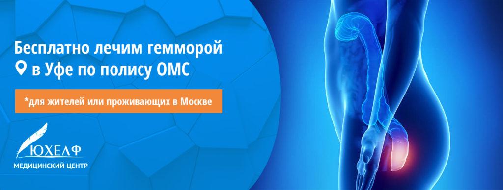 Бесплатное лечение геморроя по полису ОМС в клинике Юхелф фото